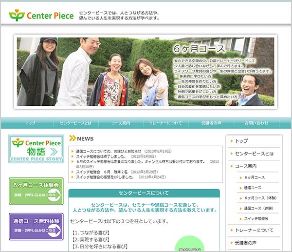 ホームページ制作実績~センターピース様~