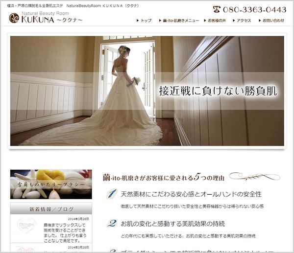 ホームページ制作実績~ククナ様~