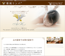 ホームページ制作実績~彫刻リンパ様~