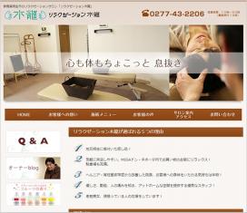 ホームページ制作実績~リラクゼーション木龍様~