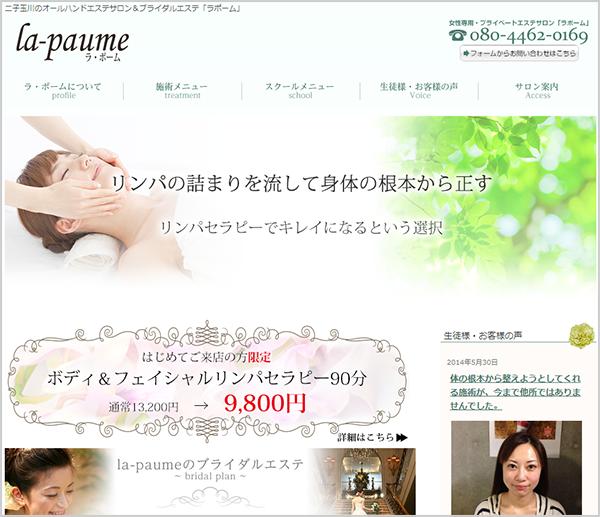 ホームページ制作実績~ラポーム様~