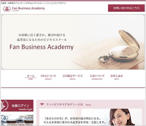 ホームページ制作実績~ファンビジネスアカデミー様~