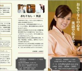 チラシ制作実績~英語接客サービス協会様~