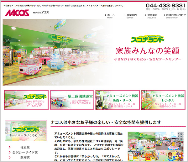 work_nakos